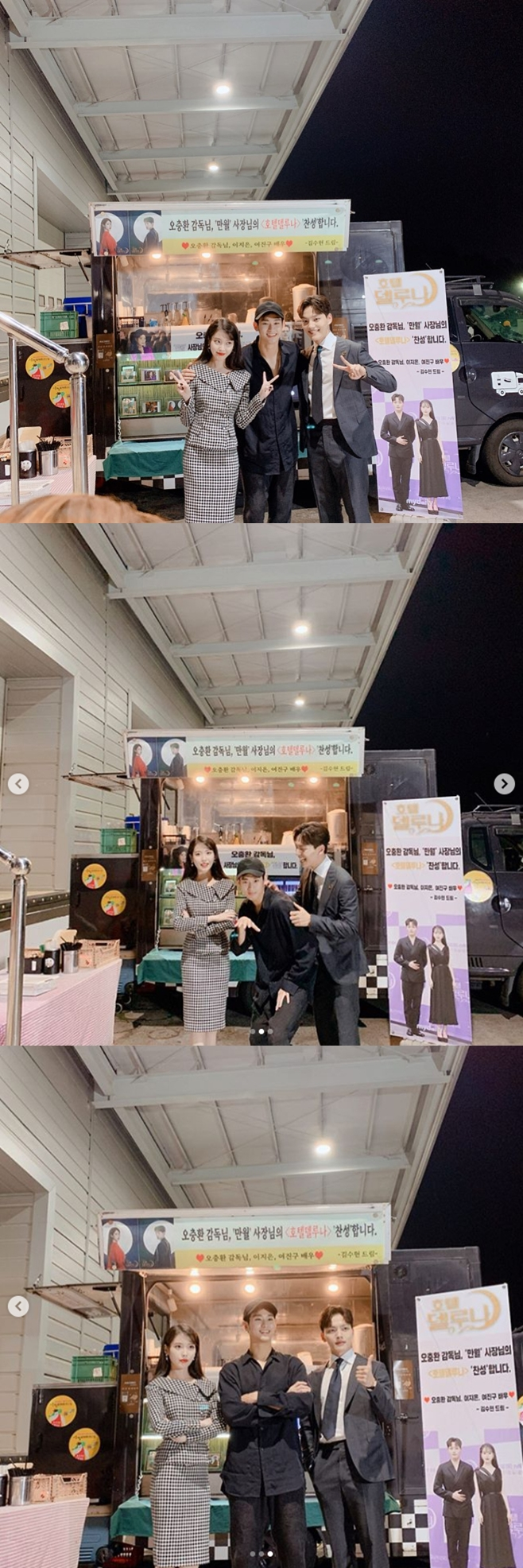 이지은, 김수현, 여진구