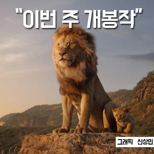 이번주 개봉작 라이온 킹