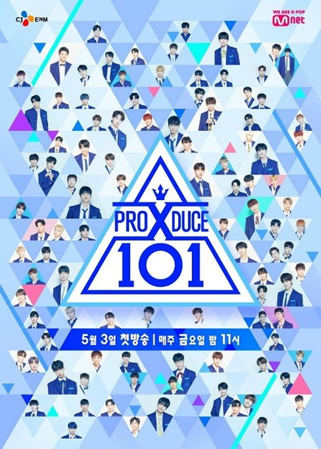 프로듀스 X 101