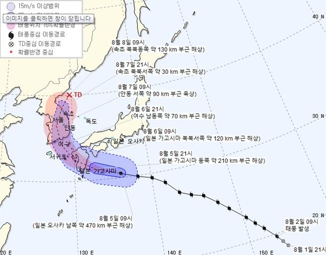 태풍경로예상 8호 태풍 프란시스코