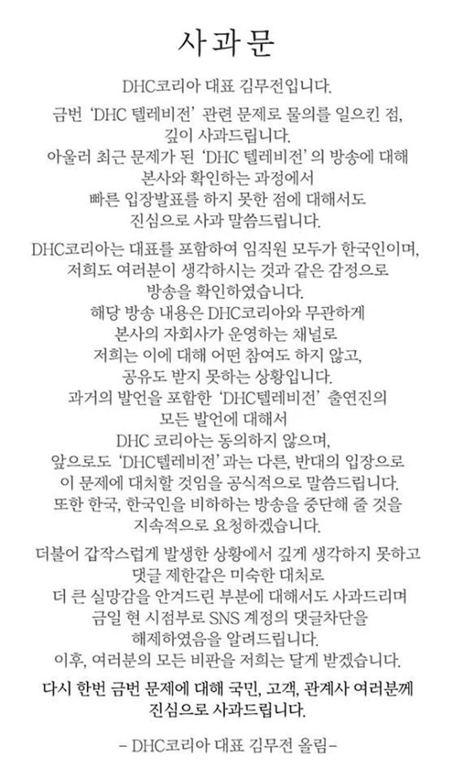 일본 DHC 텔레비전 혐한, 방탄소년단 저격 논란, DHC코리아 사과