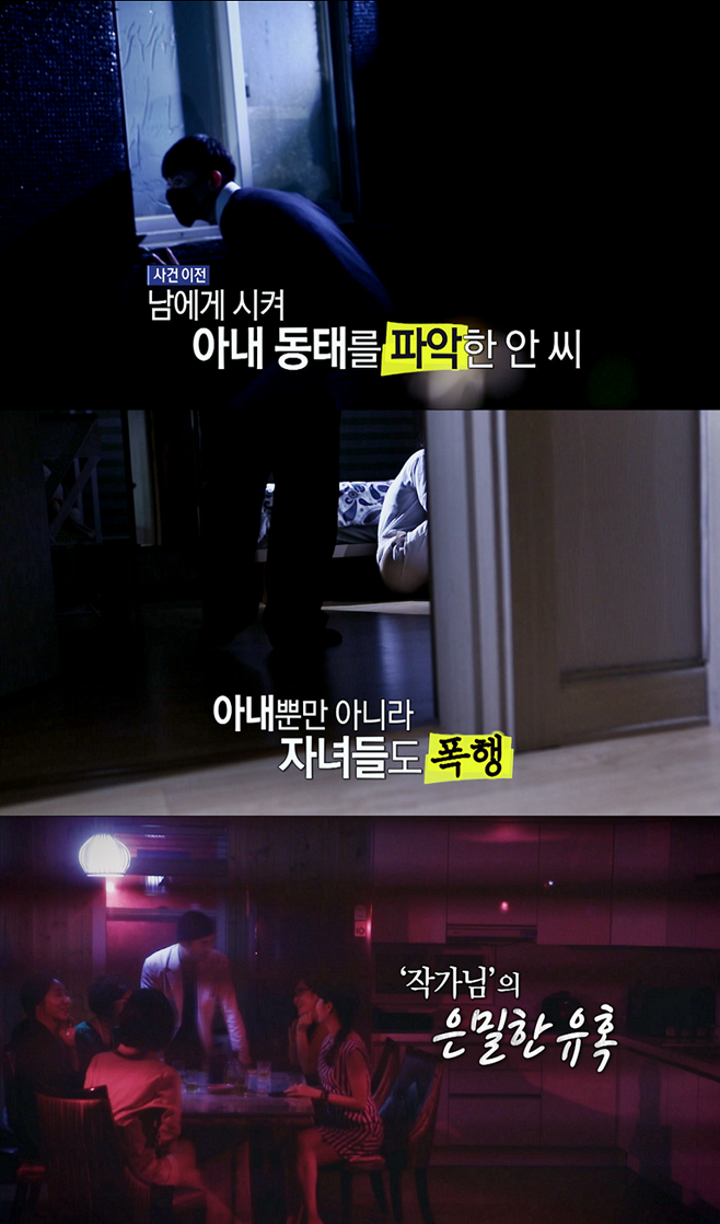 MBC 실화탐사대