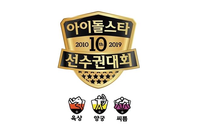 2019 추석특집 아이돌스타 선수권대회, 아육대