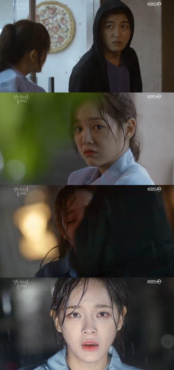 너의 노래를 들려줘 연우진 김세정 송재림 박지연
