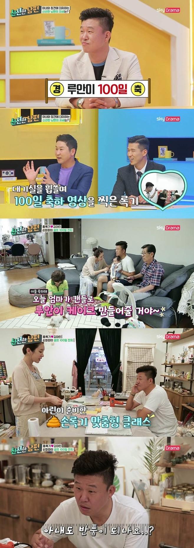 홍록기, 김아린 부부