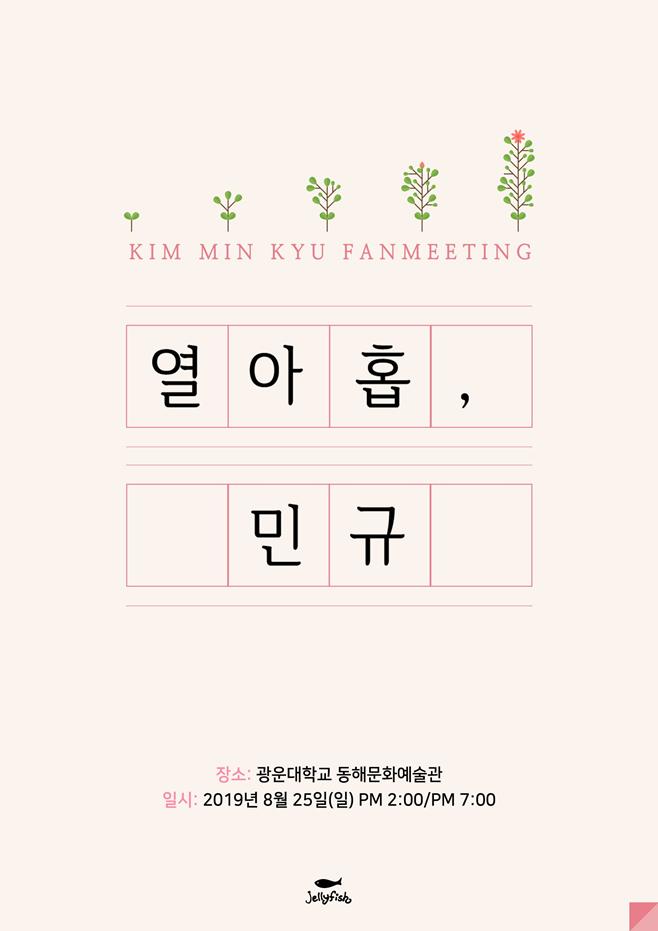 프로듀스 X 101 김민규