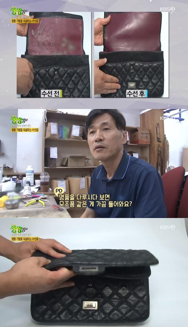 2TV 생생정보 명품 가방 수선 복원
