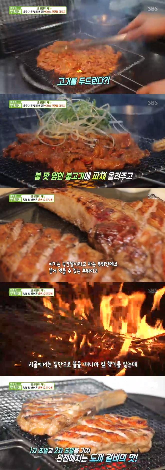 생방송 투데이, 연탄불고기, 훈연 도끼 갈비