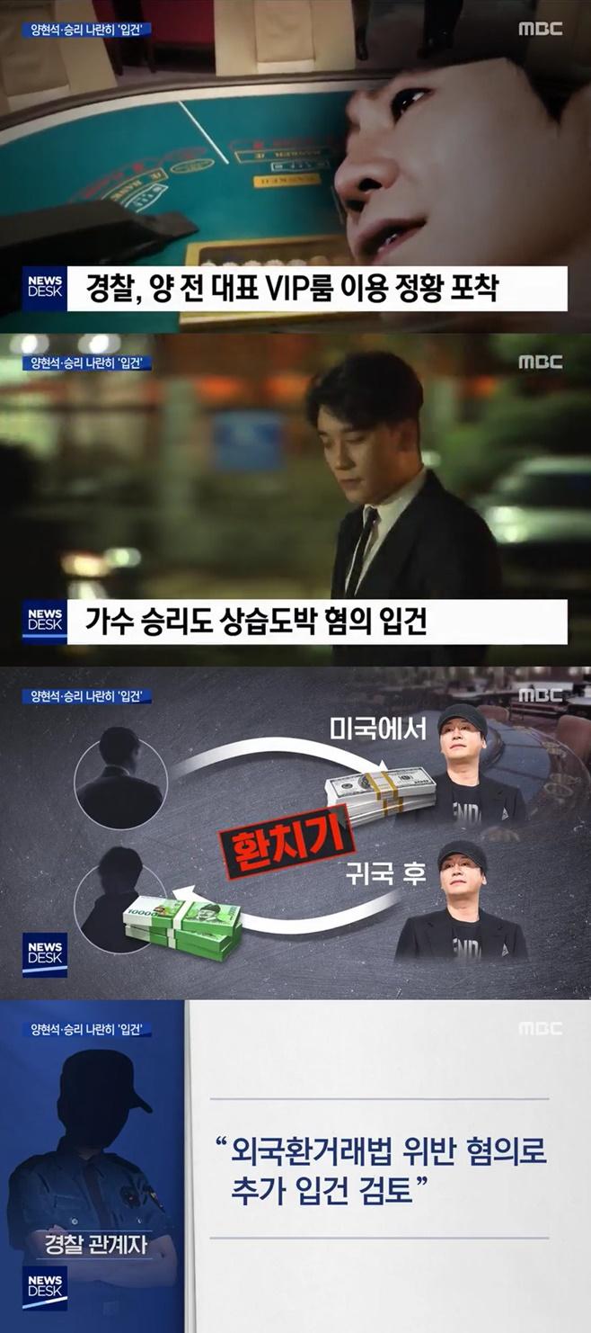 양현석 승리 상습 도박 혐의 입건, MBC 뉴스데스크