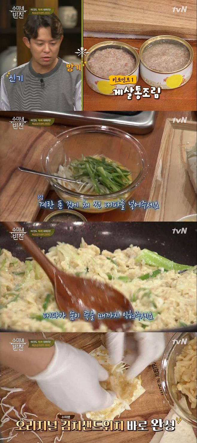 게살통조림+김치, 게살김치샌드위치, 수미네반찬