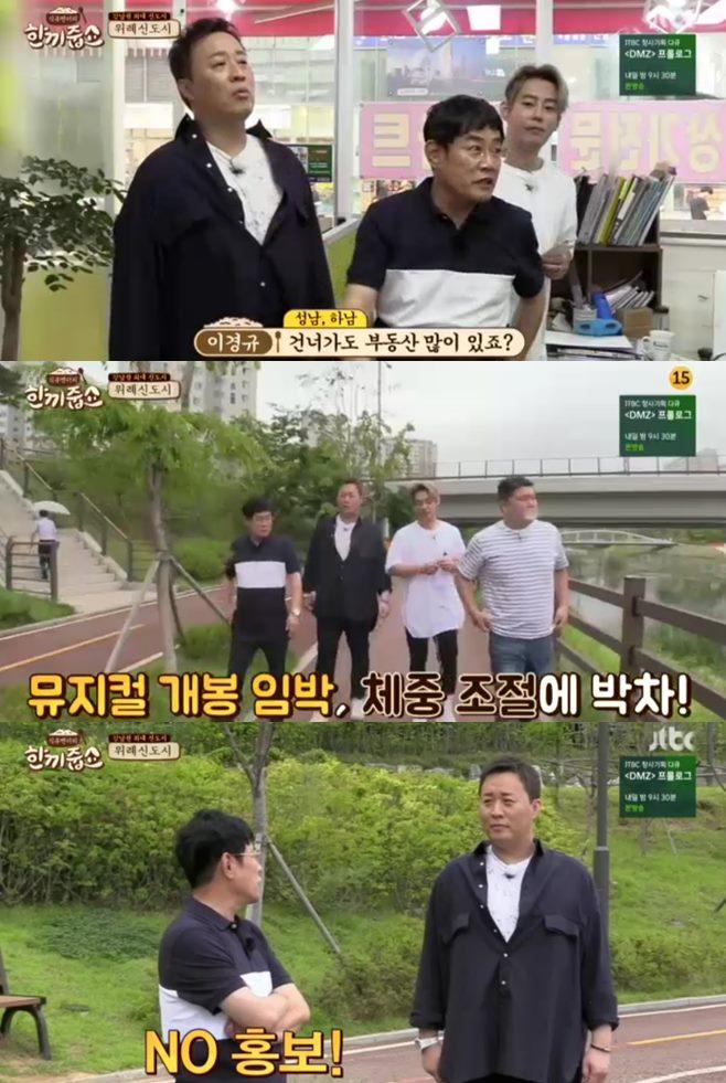 한끼줍쇼 강호동 이경규 정준하 테이 경기도 위례신도시