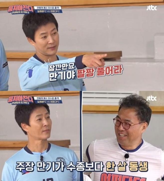 JTBC 예능프로그램 뭉쳐야 찬다 최수종 나이 화제