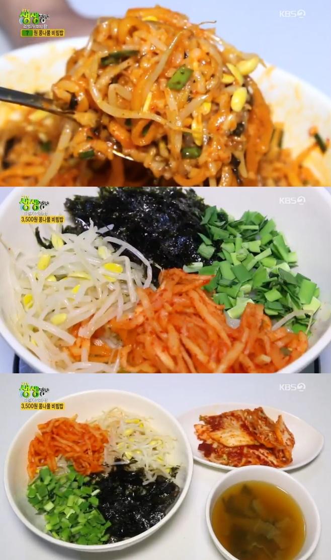 2TV 생생정보 콩나물비빔밥
