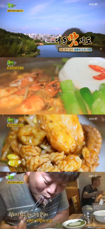 '2TV 생생정보 대동맛지도' 독도볼테기찜 전골vs화산한우불고기탑 치즈불고기파전 맛집