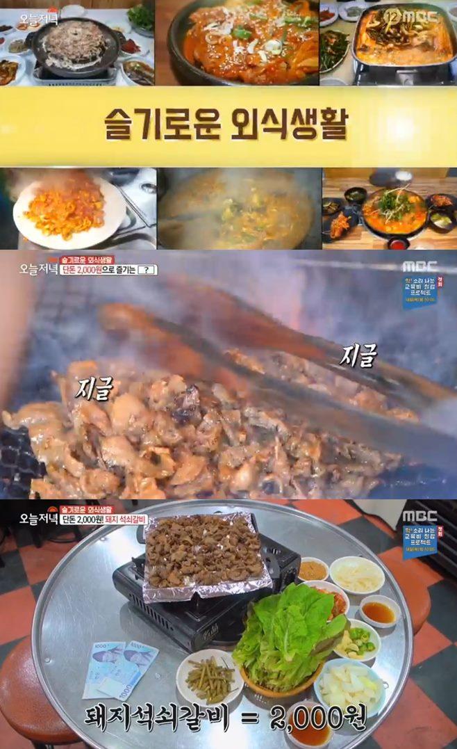 '생방송 오늘 저녁' 우렁이쌈장정식vs부추탕수육vs파김치장어전골 맛집 돼지석쇠갈비 2900원 콩나물국밥 6000원 육회비빔밥