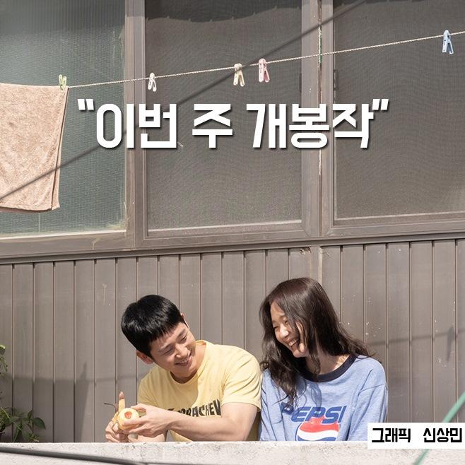 이번주 개봉작 유열의 음악앨범