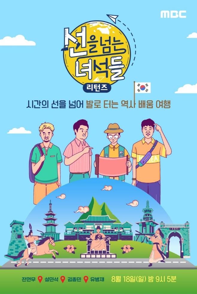 MBC 선을 넘는 녀석들-리턴즈