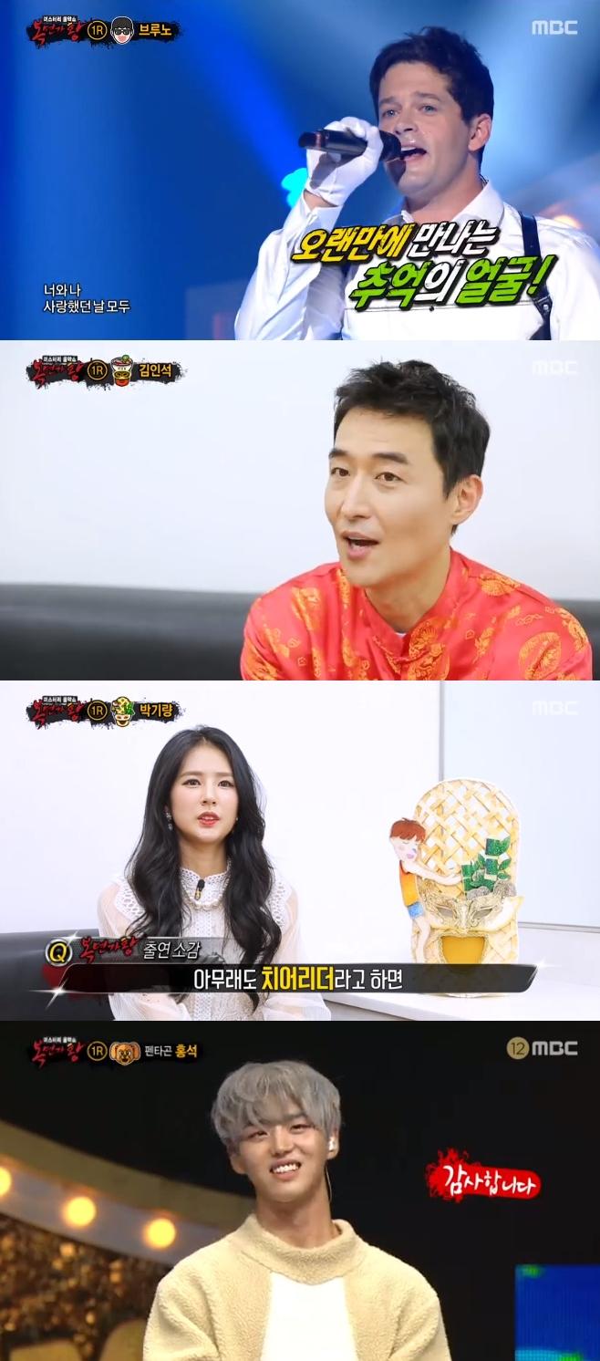 복면가왕, 브루노 박기량 김인석 홍석, 영구