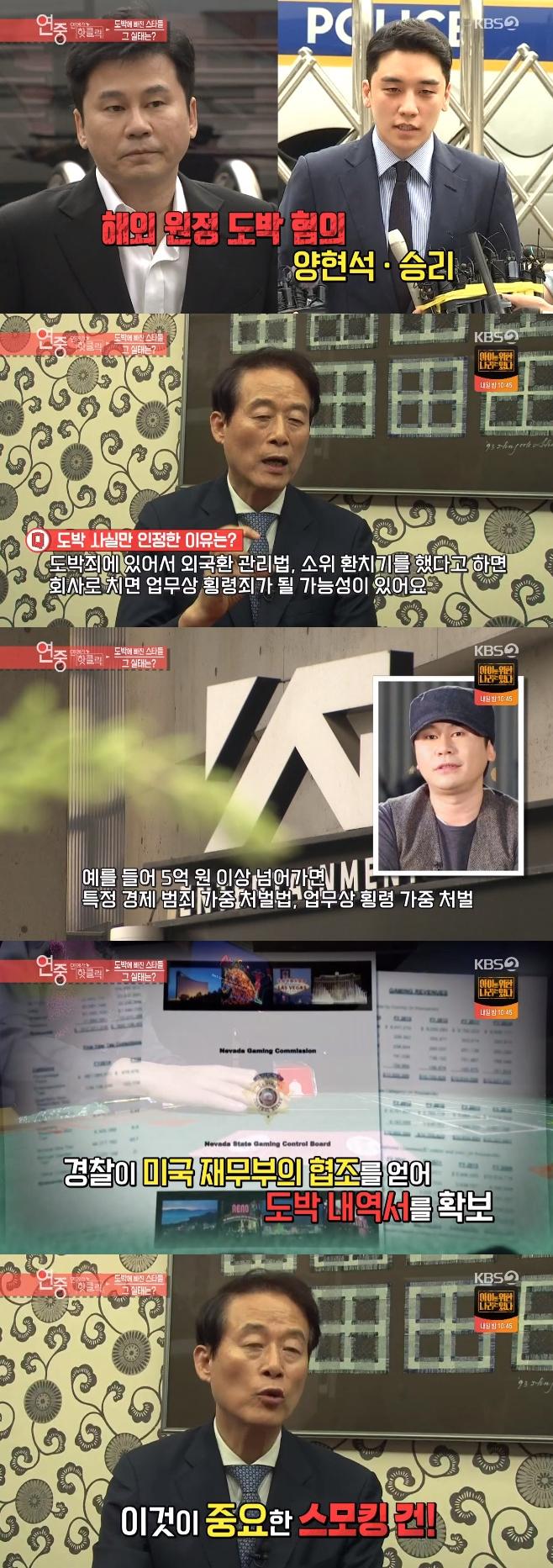 KBS2 연예가중계, 양현석 승리