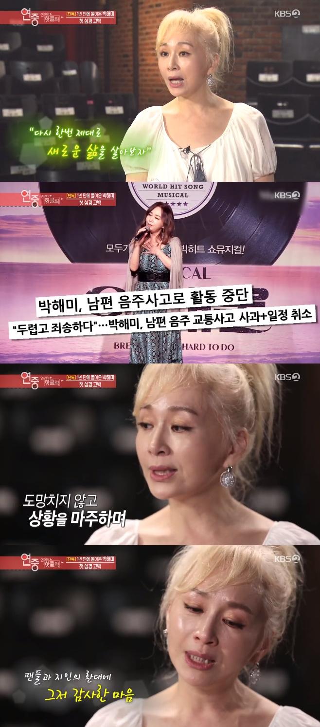 KBS2 연예가중계, 박해미