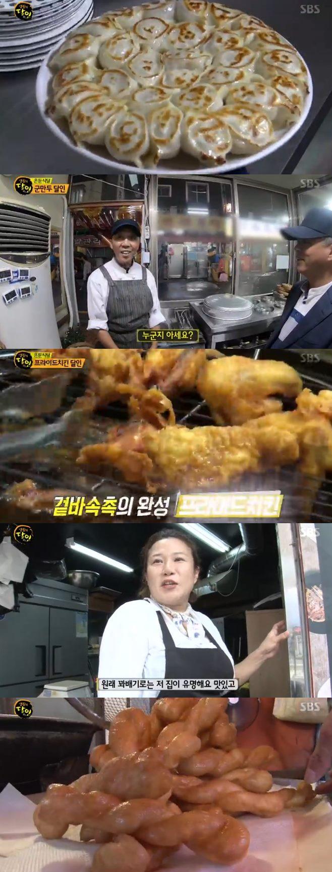 '생활의 달인' 용산 프라이드치킨(옛날통닭) '엉터리통닭', 은둔식달 맛집