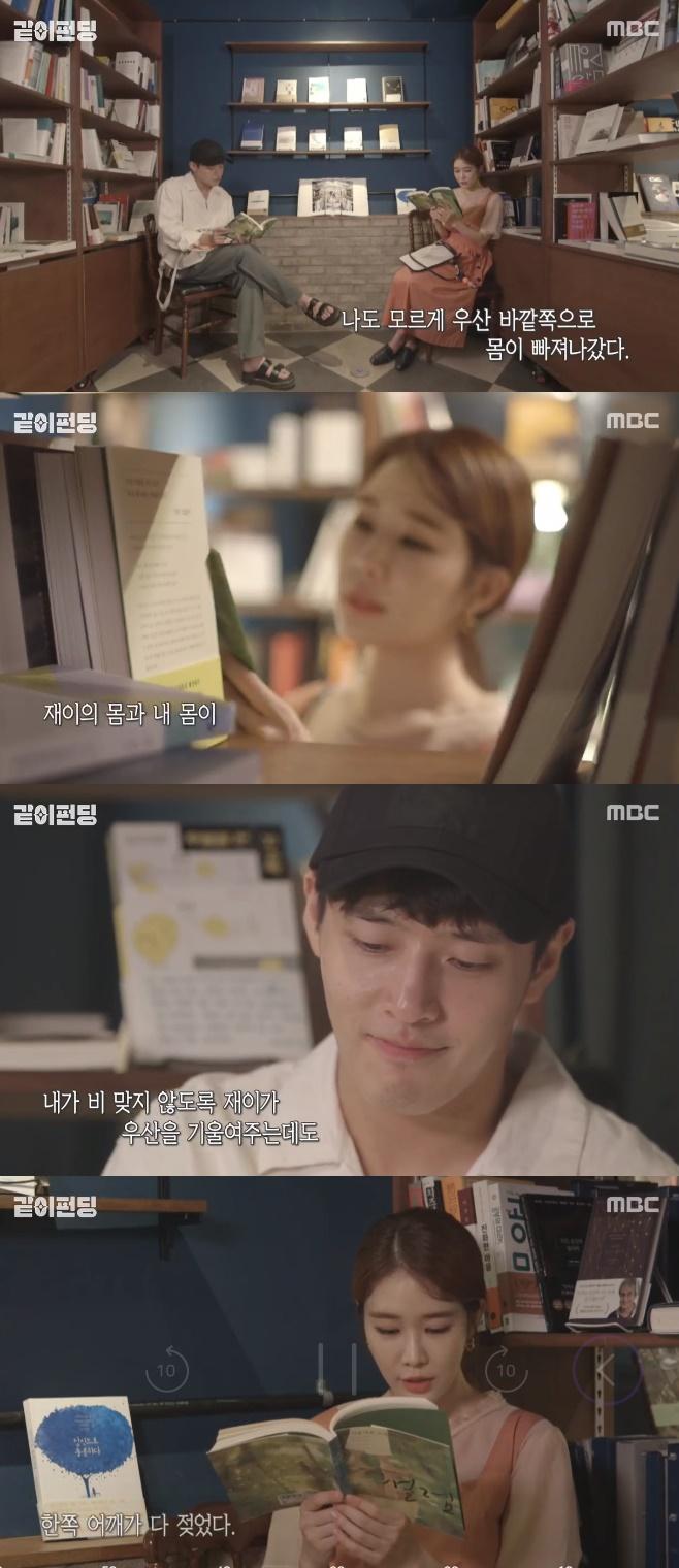 같이펀딩 유인나 강하늘 밤의 서점 오디오북