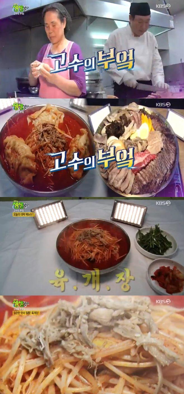 '2TV 생생정보 고수의부엌' 육개장만둣국 '뼉따구아지매육칼집'vs어복쟁반 '우밀면옥' 맛집 초저가의 비밀 조개찜 조개탕 조개라면 장어탕