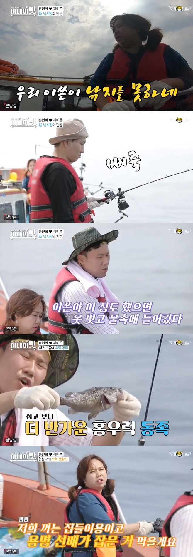 아내의 맛, 홍현희 제이쓴 김용명