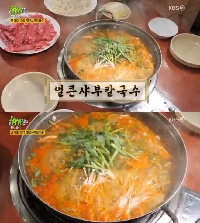 '2TV 생생정보' 장사의신 신촌얼큰샤부칼국수vs수타 고수 김혜규 맛집