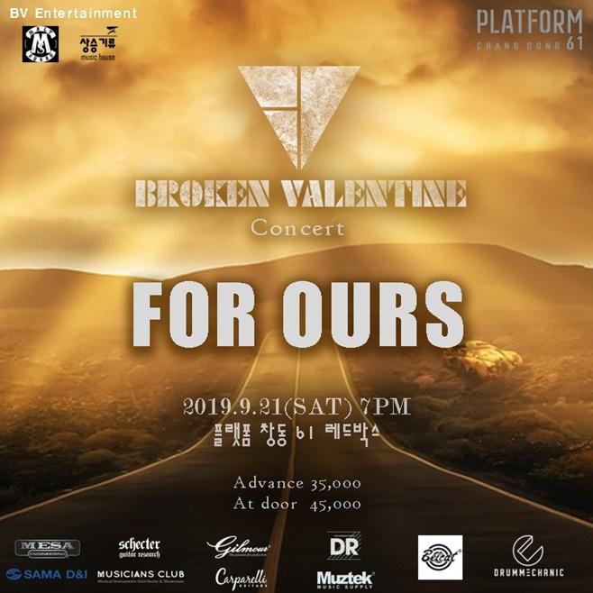 브로큰 발렌타인 단독 콘서트