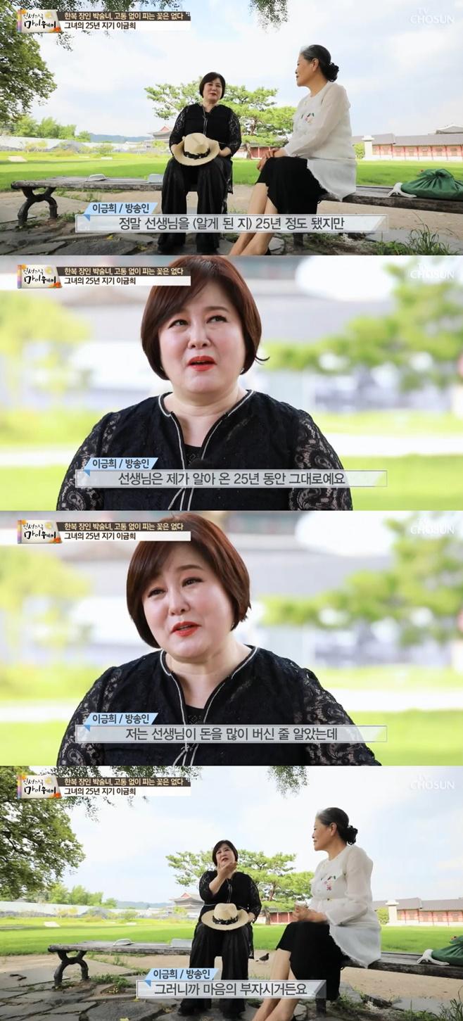 마이웨이 박술녀 이금희