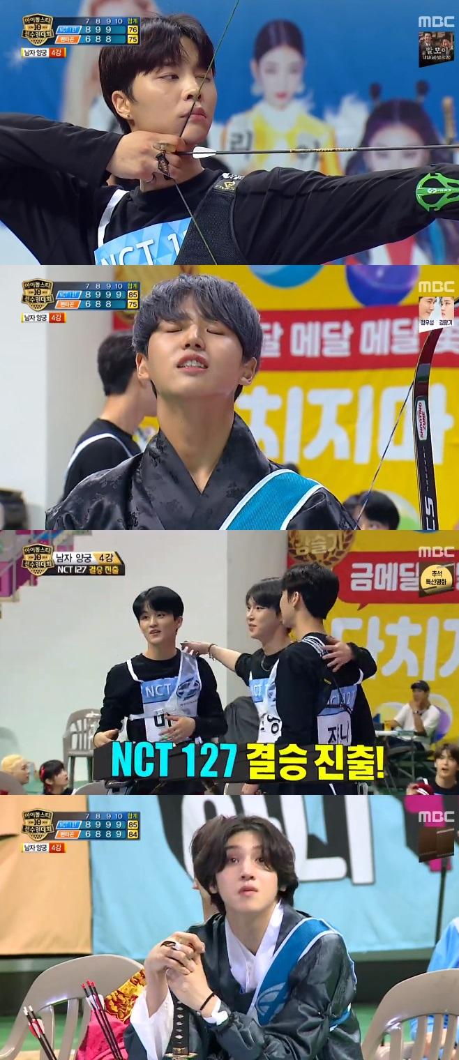 2019 아육대 NCT 127 펜타곤