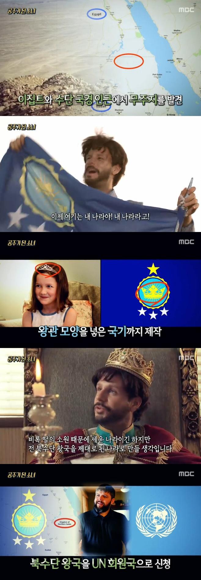 북수단 왕국, 신비한 TV 서프라이즈