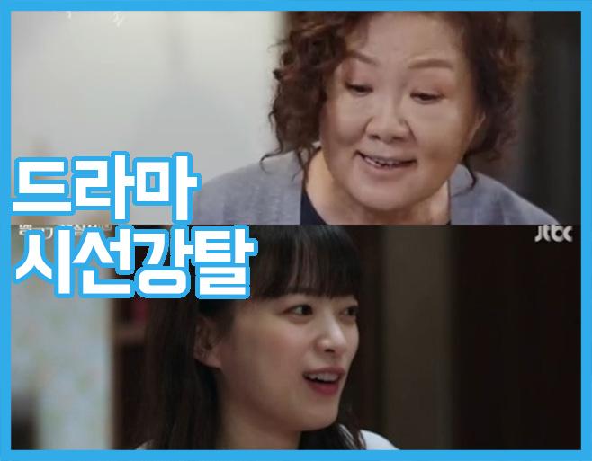 시선강탈 드라마 위클리