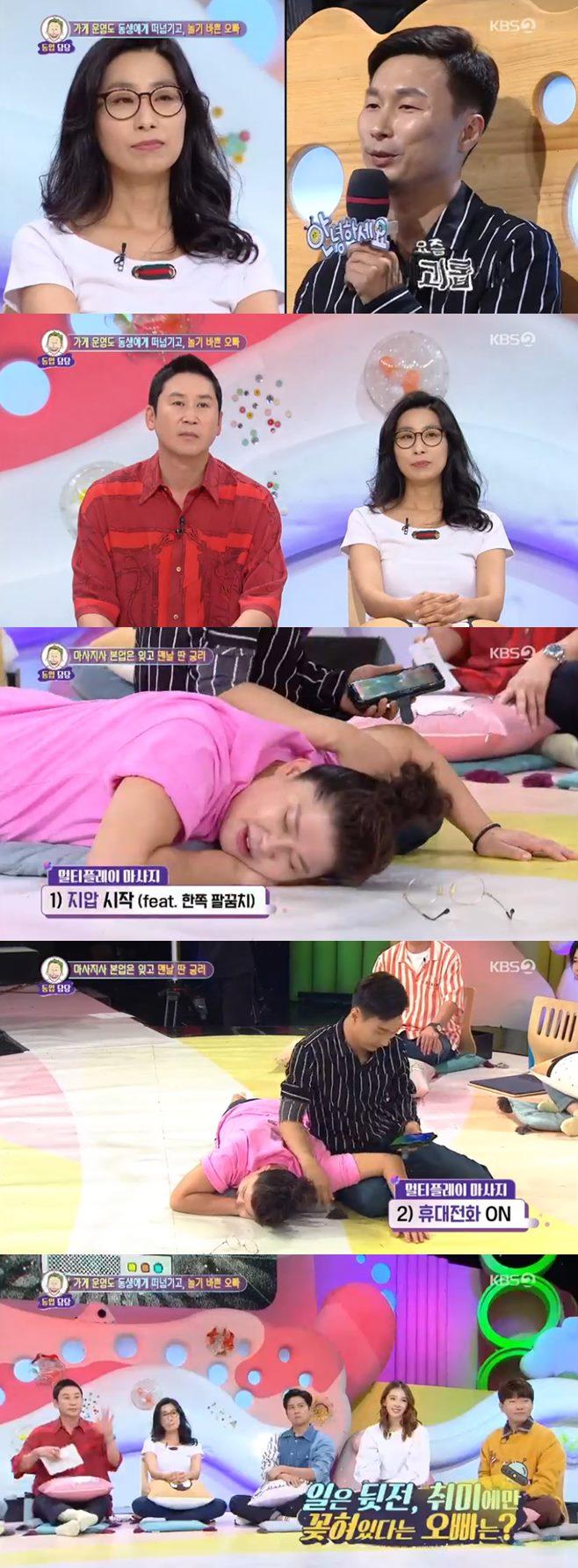 안녕하세요 홍경민 강유미 도티 아이린 신동엽 이영자 김태균 마사지사 오빠
