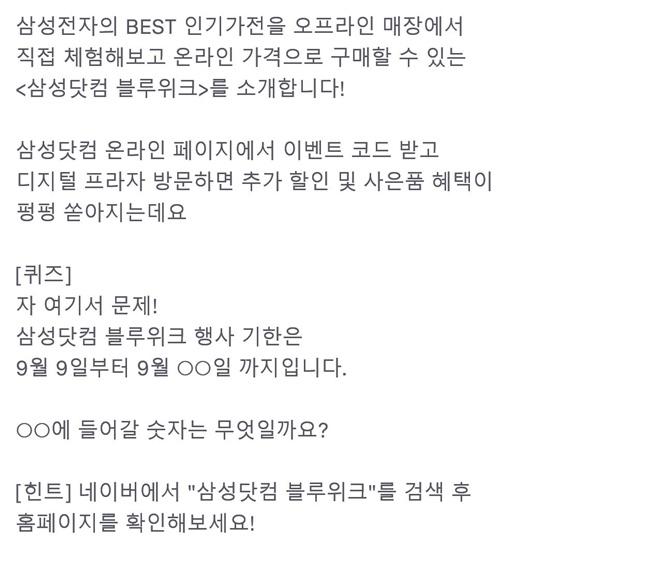 삼성닷컴 블루위크