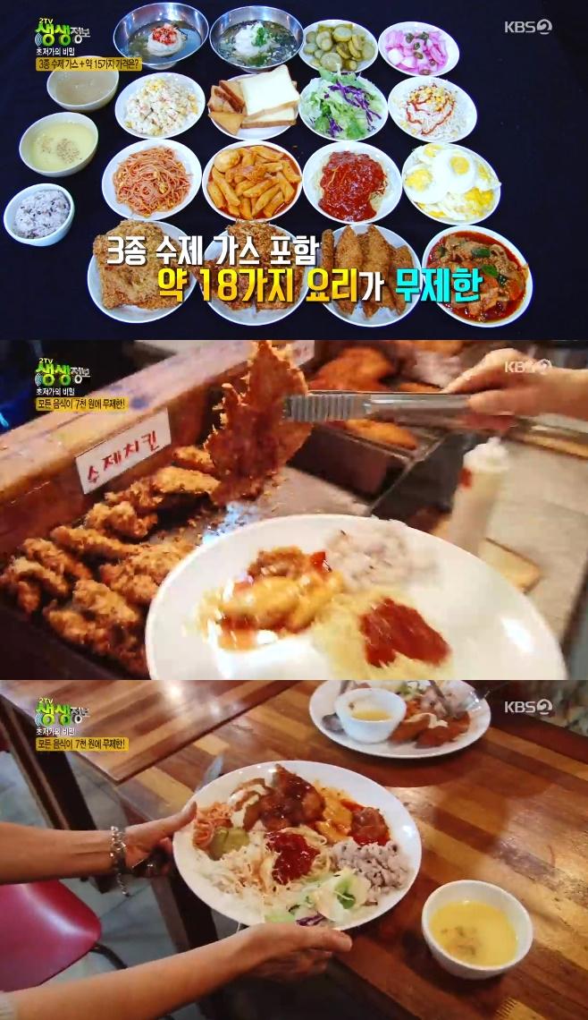 2TV 생생정보 초저가의 비밀 7000원 돈가스 치킨가스 생선가스 무한 리필 맛집 투엠돈까스