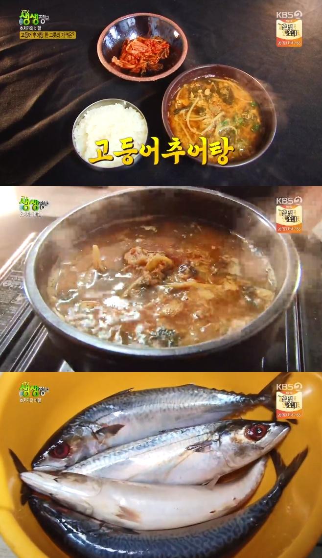 2TV 생생정보 초저가의 비밀 3000원 고등어 추어탕 새벽국밥