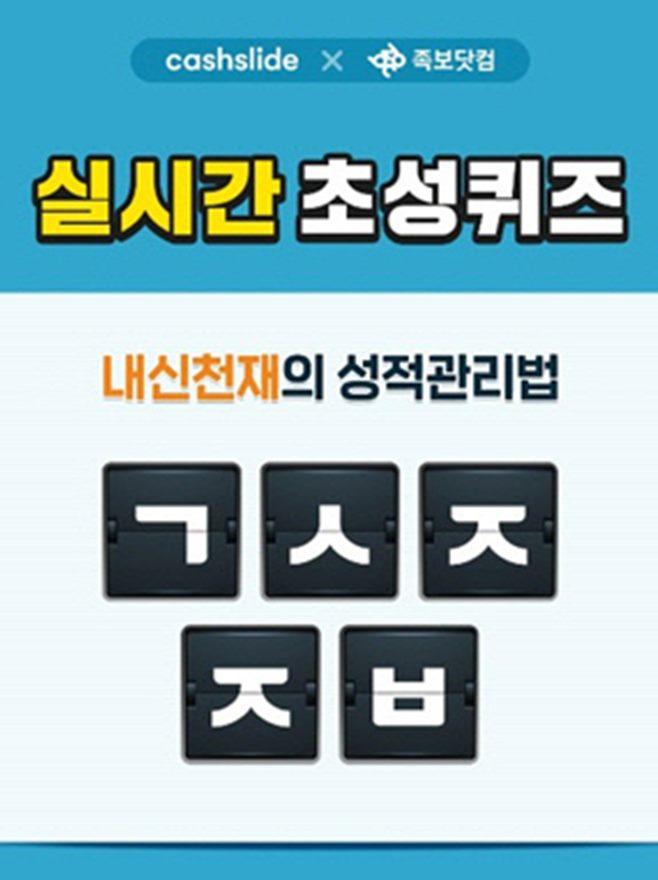 족보닷컴 중간고사 응원 캐시슬라이드 초성퀴즈