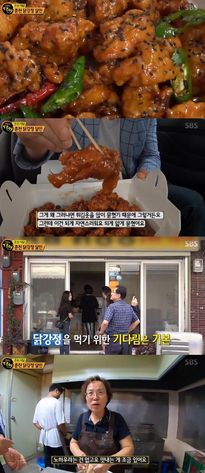 생활의달인 춘천 닭강정 달인 춘천 육림닭강정