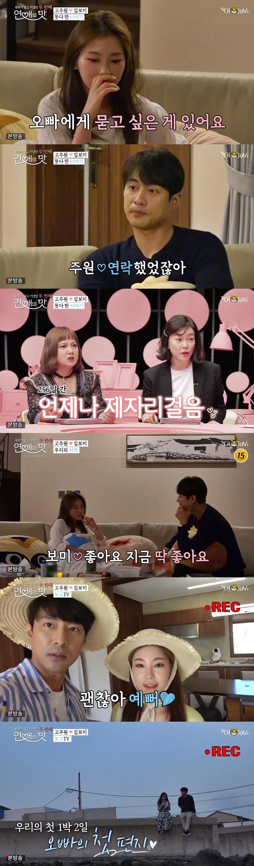 연애의 맛2, 고주원 김보미
