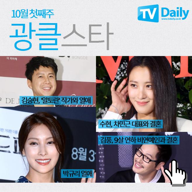 수현, 김풍, 박규리, 김승현