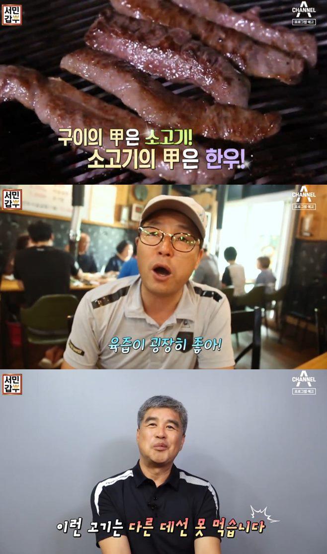 서민갑부 한우식당 경산 성화축산 소고기 정육점 택배
