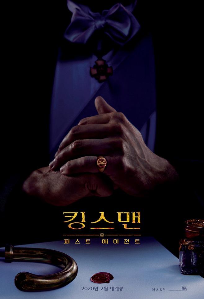 킹스맨: 퍼스트 에이전트