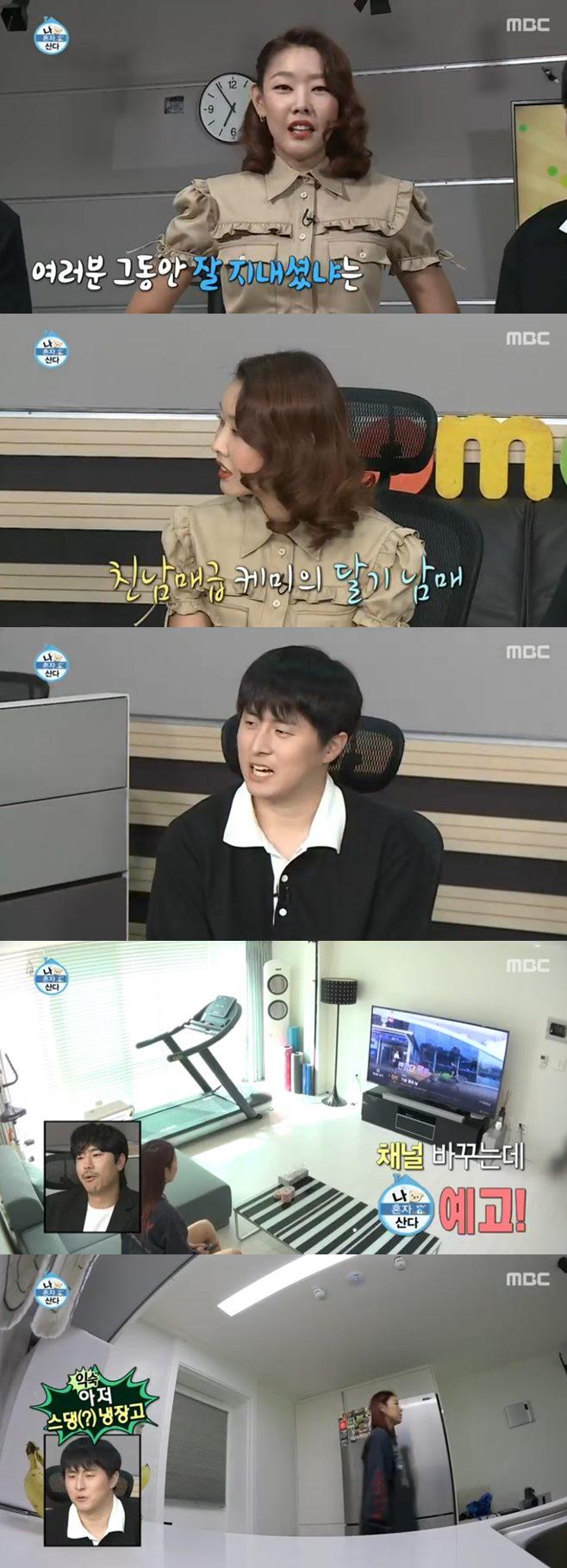 나 혼자 산다 기안84 헨리 이시언 성훈 박나래 송가인 한혜진