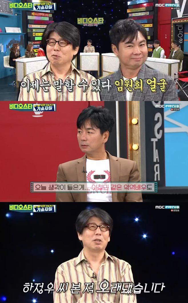 비디오스타 임원희 이철민 김강현 차치응 박나래 김숙 박소현 산다라박 재혼의 기술 조성규 감독