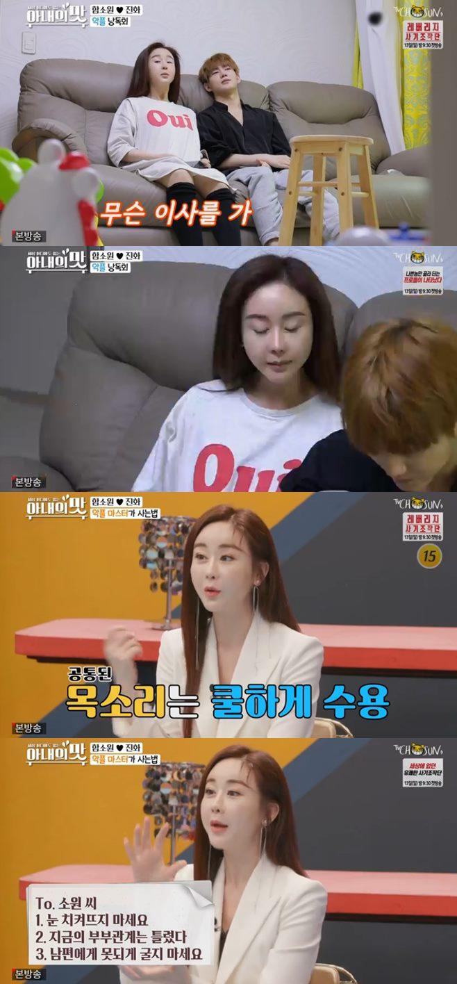 아내의 맛 함소원 진화 홍현희 제이쓴 홍혜걸 이하정 정준호 이휘재 박명수