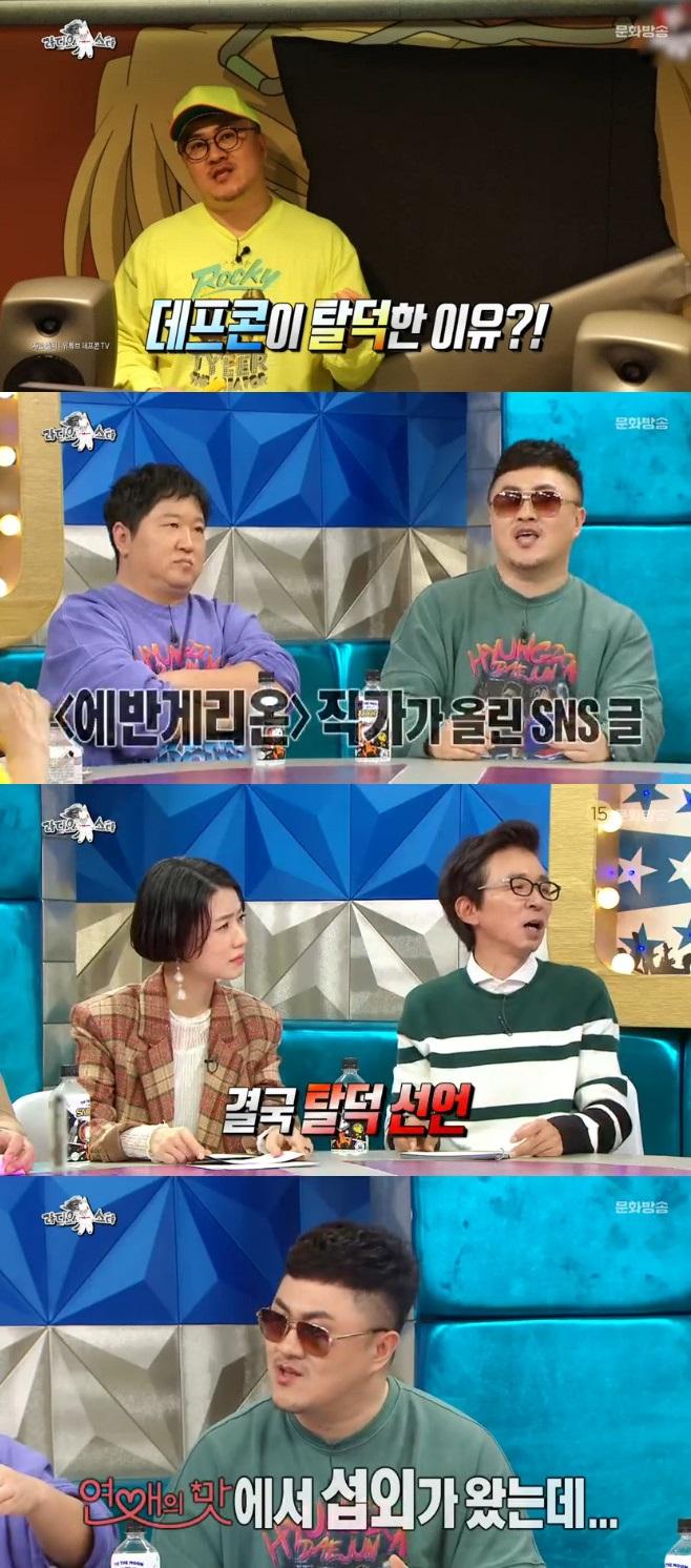 정형돈, 데프콘, 김연경, 오세근, 라디오스타