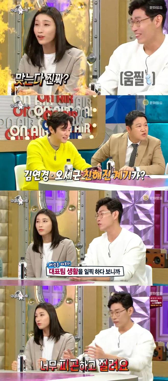 오세근 김연경 정형돈 데프콘, 라디오스타