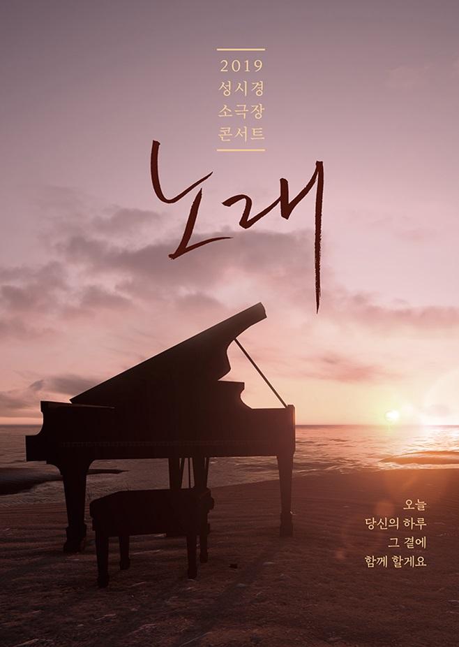 2019 성시경 소극장 콘서트